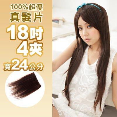 ☆雙兒網☆100%真髮可染可燙【AR04-24CM】100%真髮接髮片「18吋4夾寬24公分」下標區