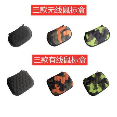 可樂屋 shellcase適用于賽睿SteelSeries Rival 650 600鼠標盒收納保護包