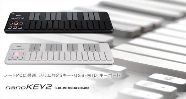 ☆ 唐尼樂器︵☆ KORG nanoKEY2 USB MIDI 25鍵鍵盤(黑/白兩款)(另有 nanoKONTROL2 nanoPAD2 上架中)