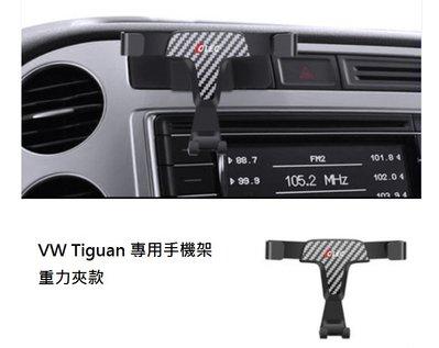 《HelloMiss》VW tiguan 專用 固定 手機架 出風口 支架 車用 車載 磁鐵 磁吸式 重力夾 地瓜