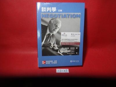 【愛悅二手書坊 17-37】談判學(五版) Lewicki/ Negotiation 5/e (華泰) 2010