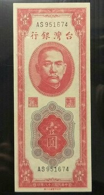 【5A】台鈔 38年雙色壹圓 色鮮無折99新 一元 1元 台灣紙鈔(已售出)