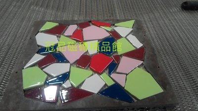 ◎冠品磁磚精品館◎國產精品-碎片馬賽克–1公斤=1才