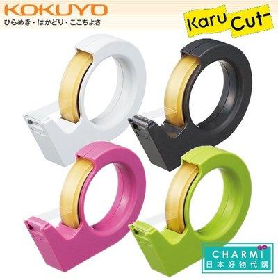 查米✧現貨 日本 KOKUYO國譽 Karu Cut 省力手持膠帶台 切口整齊、不留殘膠 省力又好撕 多款膠帶適用