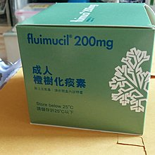 📣全新成人橙樹化痰素Fluimucil每盒60包($280) 200mg共兩盒 請電9831 3833或whatsapp我或九龍灣麗晶花園或彩虹地鐵或經順豐☺