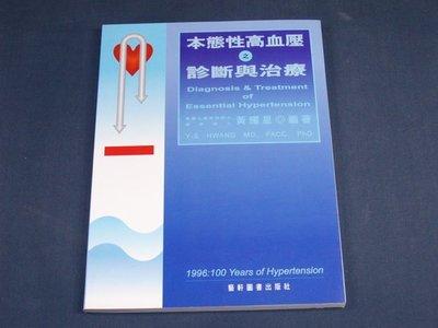 【懶得出門二手書】《本態性高血壓之診斷與治療(第一版)》藝軒│七成新(11C36)