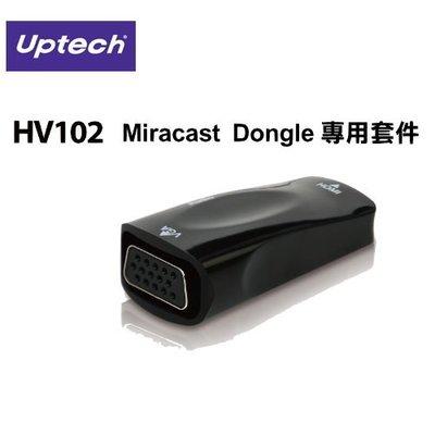 【電子超商】UPMOST  登昌恆 HV102 Miracast Dongle 專用套件 替代 HV100/HV101