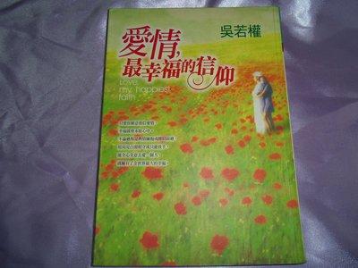 【媽咪二手書】   愛情,最幸福的信仰   吳若權   皇冠   2002   520