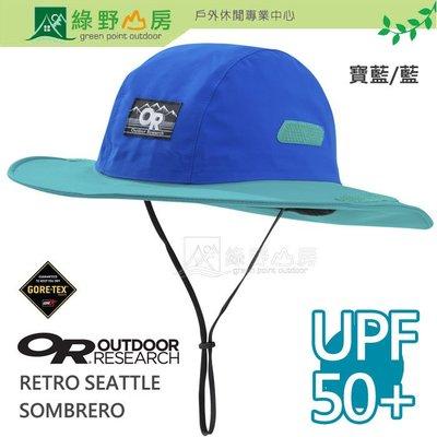綠野山房》 OR RETRO SEATTLE SOMBRERO GtX防水大盤帽牛仔帽 寶藍/藍 264407-1265