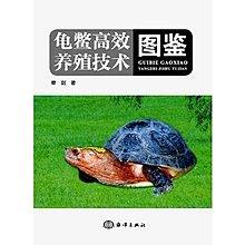 2【農業 林業】龜鱉高效養殖技術圖鑒
