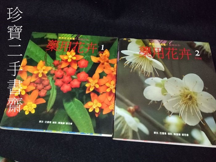 【珍寶二手書齋T4】《藥用花卉(一)草本類+藥用花卉(二)木木類》ISBN:957623154X│渡假出版│王雲章