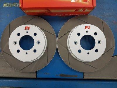 慶聖汽車 P1防銹耐熱劃線碟盤 豐田 TERCEL VIOS COROLLA