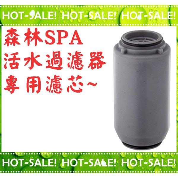 《原廠配件》Vitaway 大侑 森林SPA 活水除氯 沐浴過濾器 濾水器專用濾芯 (不含濾水器主機)