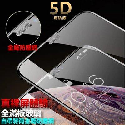 5D聽筒金屬防塵網 真防塵 滿版 玻璃...