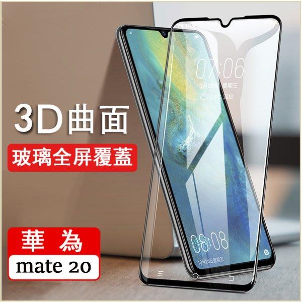 全屏覆蓋 3D曲面 HUAWEI mate 20 Pro 鋼化玻璃貼 華為 mate 20 X 保護貼 全貼合 滿版 超薄 9H防爆 保護膜