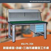 【辦公嚴選】大富WHA-PYL-210N 耐磨桌面-掛板-三抽吊櫃重型工作桌 辦公家具 工作桌 零件櫃 抽屜櫃