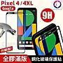 【快速出貨】 Google Pixel 4 XL 全膠滿版鋼...