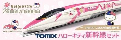 現貨在庫 Tomix 98662 N規 JR 500-7000 系山陽新幹線 Hello Kitty 限定品一組8輛