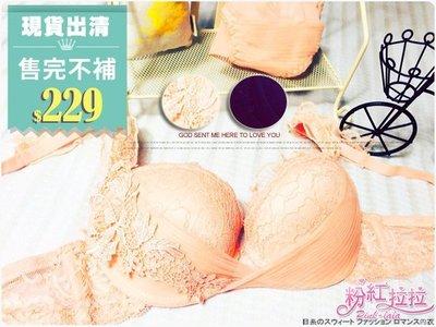 粉紅拉拉*A/B美人魚→貝殼式罩杯x輕...