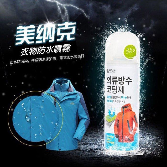 韓國美納克衣物防水噴霧 200ml