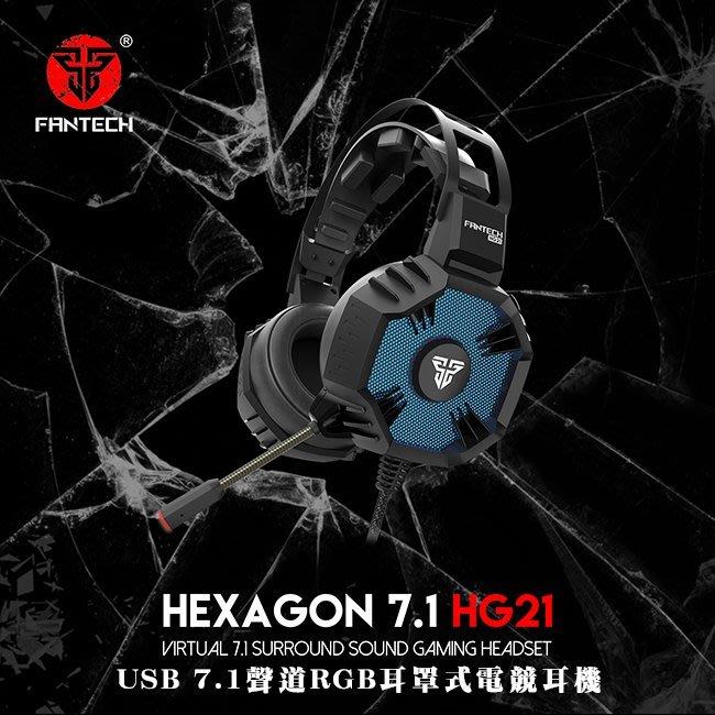 ─ 立聲音響 ─ 加贈木製耳機架 FANTECH HG21 7.1 聲道 電競耳機 USB 介面 耳麥 (^_^♪)