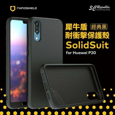 犀牛盾 華為 Huawei P20 耐衝擊 SolidSuit 防摔 背蓋 保護殼 防摔殼 經典黑