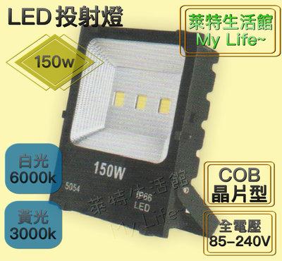 《萊特生活館》LED投射燈/招牌燈/廣告燈【150W 】【全電壓】 【COB晶片】 【正白/黃光】【保固一年】
