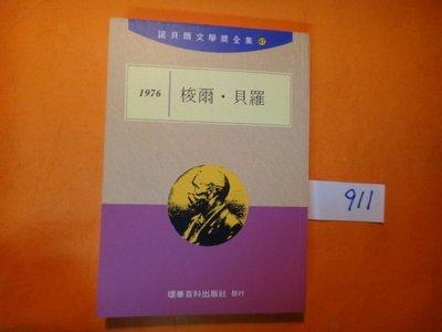 【愛悅二手書坊 22-02】諾貝爾文學獎全集47-1976梭爾˙貝羅