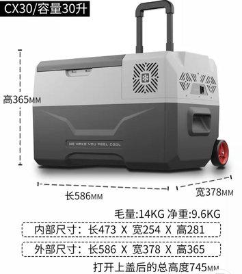 (含運費有貨)12V/24V/110-220V 有拉桿 30L 40L 50L行動冰箱 露營冰箱 車載冰箱 壓縮機冷藏冷凍