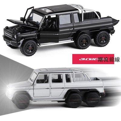精選好物 玩具車 模型車 送禮 1:32 巴博斯G63 6X6越野車合金車模 開門回力聲光汽車模型
