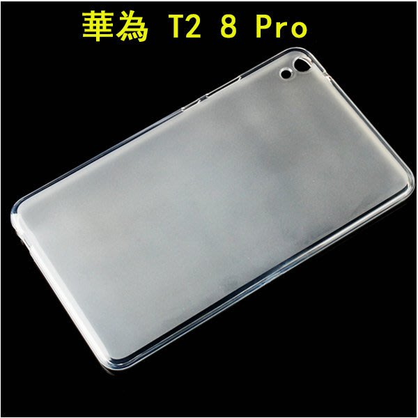 HUAWEI Media Pad T2 8 Pro 平板保護套 華為 T2 8.0 平板套 清水套 防摔 保護殼