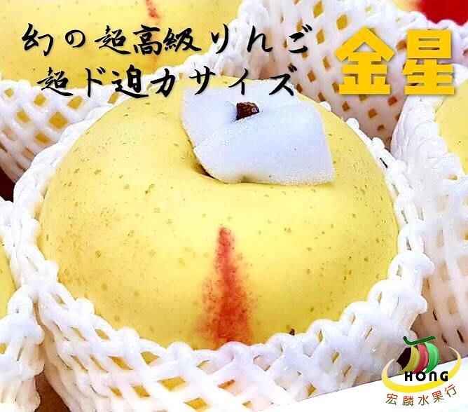 ※宏麟水果行※產地直送 日本青森縣 牛奶金星蘋果12入本島免運