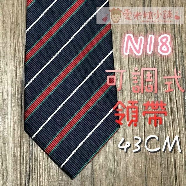 兒童領帶 拉鍊領帶 可調式領帶 ☆愛米粒☆ N18