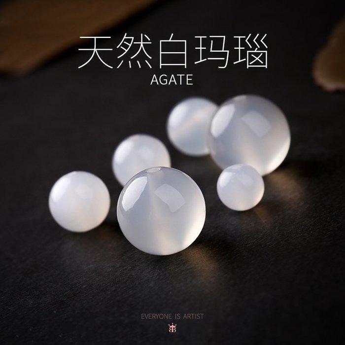 買多有優惠-天然白瑪瑙圓珠白水晶散珠子半成品串珠散珠DIY手工飾品配件(規格不同價格不同)