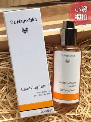 §小資網拍§ 德國世家 Dr.Hauschka 油性肌特殊調理液(化妝水)100ml