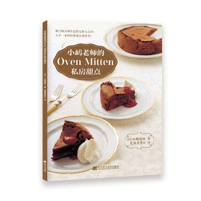 小嶋老師的Oven Mitten私房甜點小嶋老師的點心教室 精美點心 烘焙 面包 甜點 教科書(小嶋老師教你Oven M