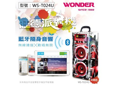 【尋寶趣】WONDER旺德 手提式藍牙KTV音響/派對機 攜帶式藍牙音響 家庭式歡唱機 KTV WS-T024U