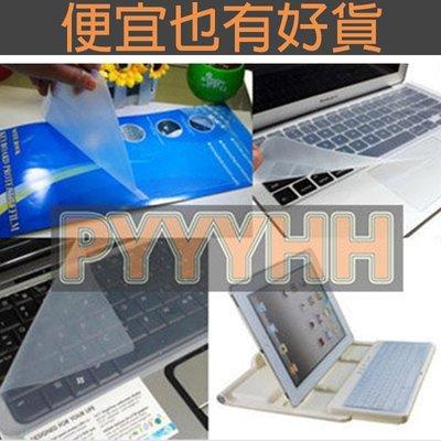 15 16 17吋 加長款 通用型 高級矽膠 筆電鍵盤保護膜 (另有12 13 14 吋的) 台南市