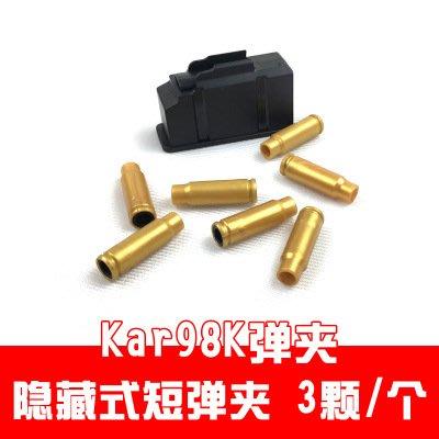 【炙哥】Kar 98k 狙擊槍 水彈槍 堅鋒專用 短彈夾 隱藏式 短彈夾 短彈匣 生存遊戲 露營 玩具 下供彈 BB彈
