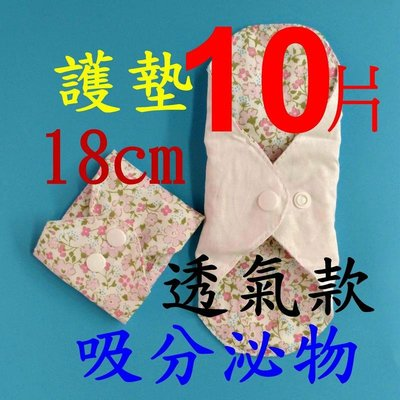 10片組18cm日用護墊/經期前後/漏尿/量少型天然棉純棉布可水洗布衛生棉無防水層Y306pad40_pack10