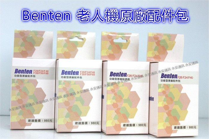 【永安】原廠配件包 電池 座充 BENTEN F28 F24 F40 F38 F50 F60 奔騰配件包