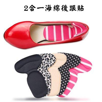 海綿款 2合1後跟貼【SQ5096】加厚半碼墊 不跟腳後跟貼 防磨腳貼 高跟鞋貼 後跟墊 台南市