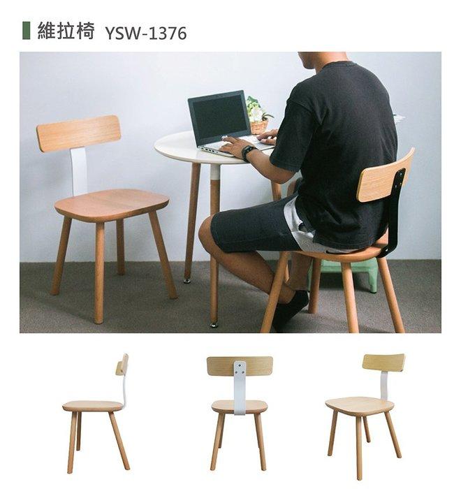 【YOI傢俱】維拉椅 2色可選 休閒椅/餐椅/實木椅 YSW-1376