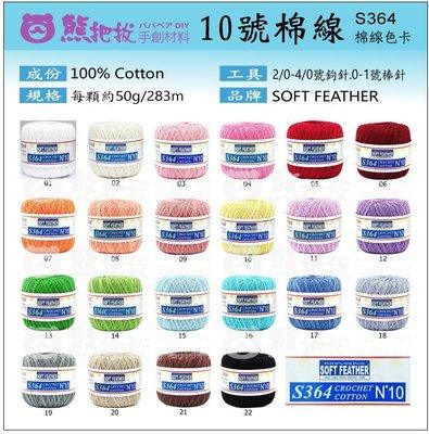 【S364 10號棉線】 每顆136元 歐洲進口蘇菲亞 棉線 夏紗 披肩 編織