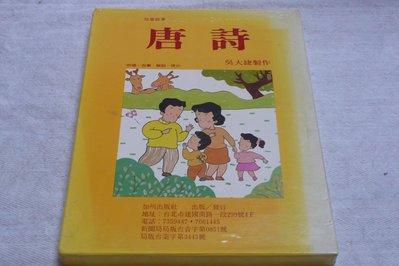 【彩虹小館VV】兒童錄音帶~唐詩(共8卷)
