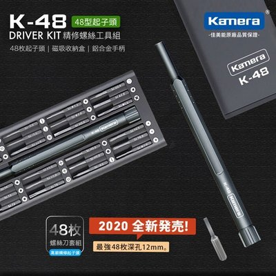 台灣出貨 Kamera 精修螺絲起子工具組 迷你螺絲起子 螺絲起子組 手機維修 拆機工具 螺絲工具組 迷你螺絲工具 5.