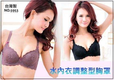 內衣/小百合T 5953 B C 包副乳側邊加寬加高 水袋調整胸罩 副乳集中爆乳 溝影魅力