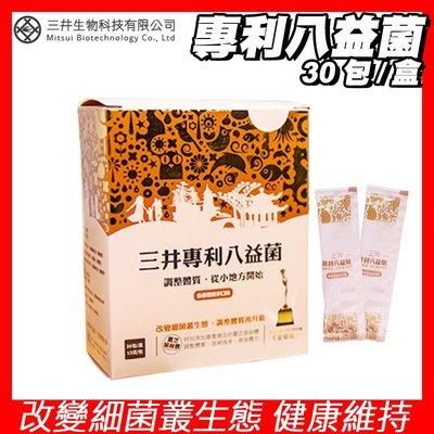 三井生技 專利八益菌 香甜優格多口味 八益菌 多件優惠 免運 改變細菌叢生態 調整體質