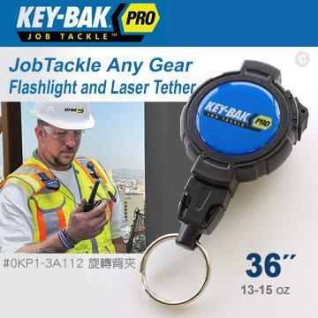 "【EMS軍】美國KEY-BAK JobTackle系列 36""強力負重鎖定鑰匙圈(公司貨)#0KP1-3A112"