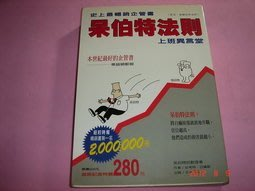 【CS超聖文化讚】呆伯特法則 ~上班族異言堂 原價280元